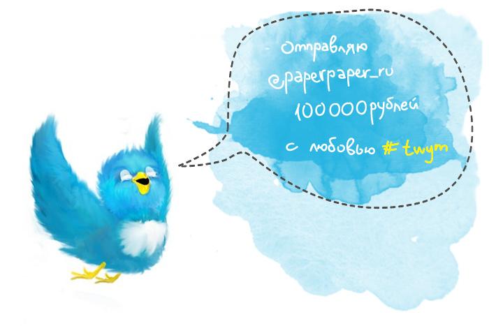 При помощи Twitter можно будет переводить деньги