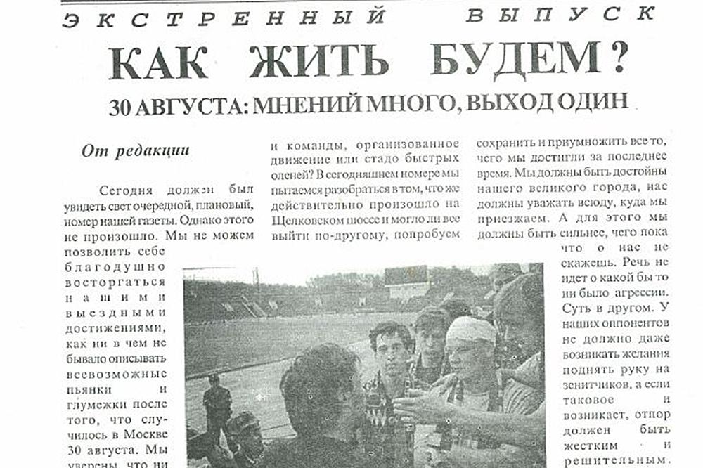 В 1996 году «Зенит» наконец вышел в Высшую лигу, а число фанатов увеличилось втрое. Весной 1996 года было объявлено о создании первой группировки «Невский фронт», а 30 августа 1997 года произошла знаменитая фанатская драка на Щелковском шоссе, так называемое «Щелковское побоище». Столкновение было освещено даже в итальянской спортивной прессе. Встреча фанатов «Зенита» и «Спартака» вылилась в избиение гостей: 30 петербуржцев были ранены, 15 из них оказались в тяжелом состоянии. 3 сентября 1997 года вышел экстренный выпуск газеты «Знамя Зенита» под названием «Как жить будем?».