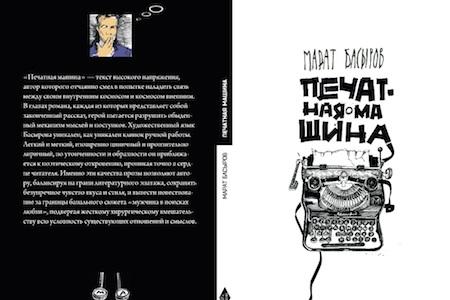 Презентация книги «Печатная машина» Марата Басырова