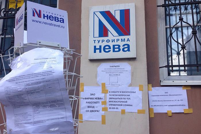 Нева туроператор официальный сайт