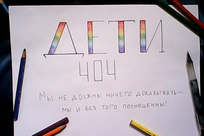 Роскомнадзор хочет заблокировать проект «Дети-404»