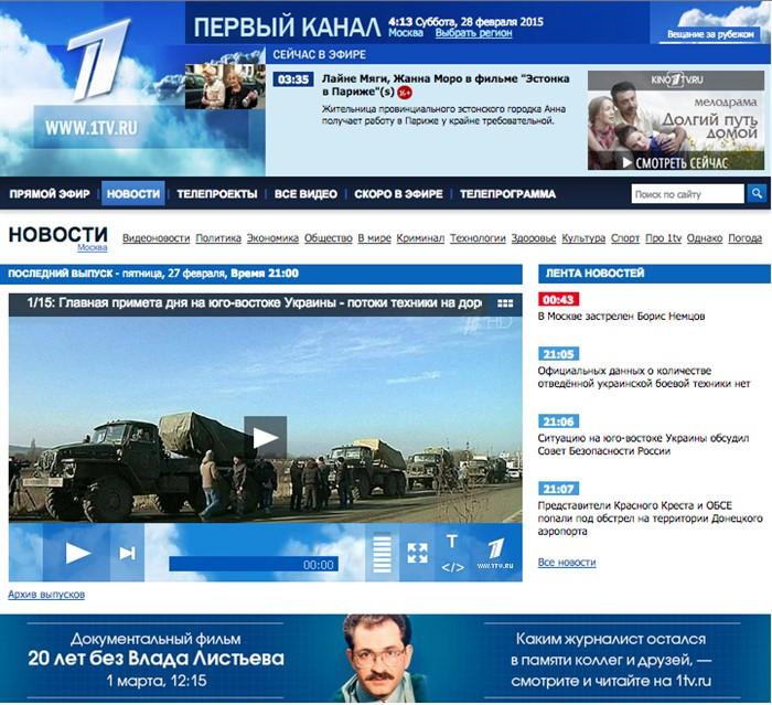 «В Москве застрелен Борис Немцов». Главная страница сайта «Первого канала», Россия