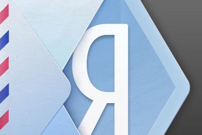 Yandex mail slider