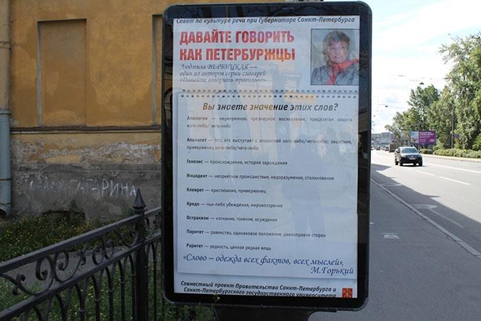 «Мы хотим создать лингвистическую полицию»: филолог Светлана Друговейко — оборьбе с ошибками в рекламе