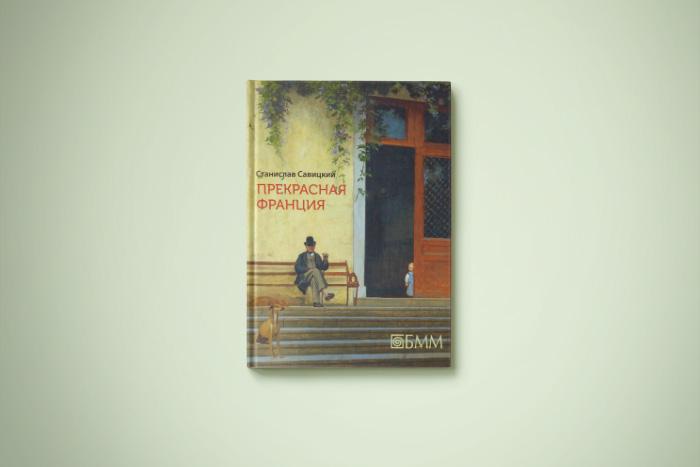 Чтение на «Бумаге»: нетуристические Шампань и Лотарингия в книге «Прекрасная Франция»