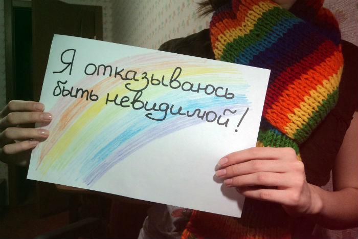 Автор проекта «Дети-404» создала фотоальбом «ВКонтакте» с угрозами гомофобов