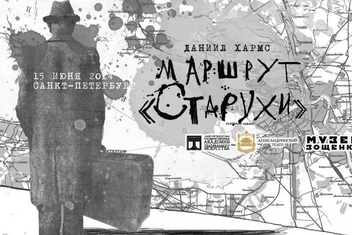 Студенты театрального проведут День Хармса в Петербурге