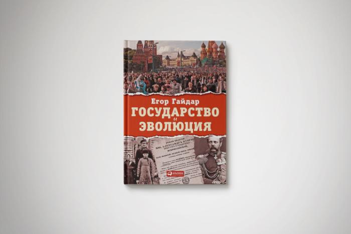 Чтение на «Бумаге»: фрагмент из книги Егора Гайдара о власти и собственности в России
