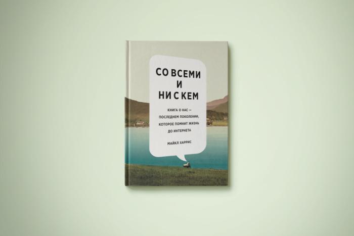 Чтение на «Бумаге»: отрывок из книги «Со всеми ини с кем» о свободном времени до интернета