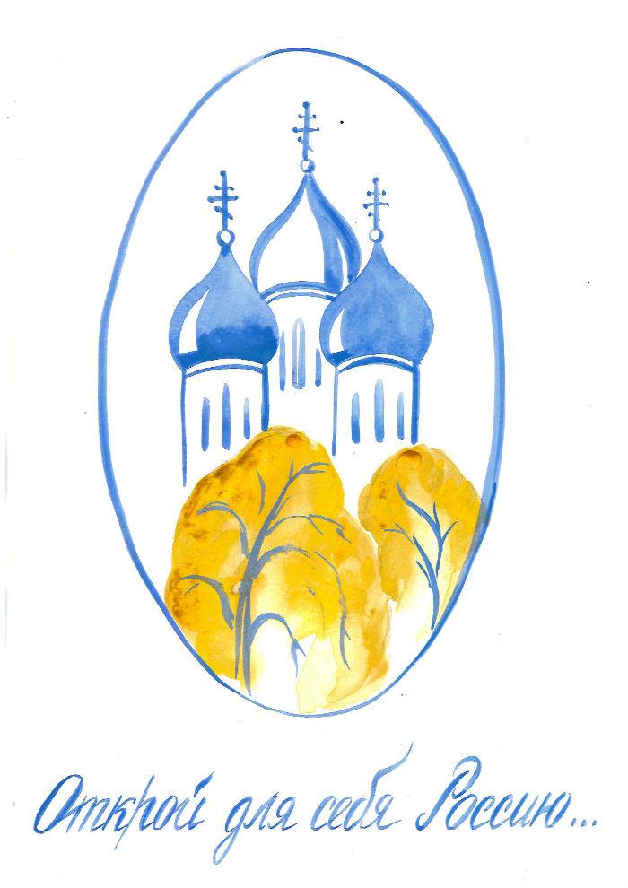 Золотые купола конкурс рисунка