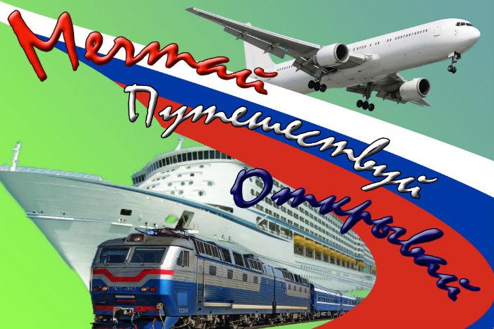 Авоськи, балалайки и купола: результаты конкурса логотипов «Туристского бренда России»