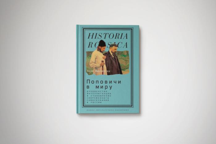 Чтение на «Бумаге»: отрывок из книги о детях священников, перевернувших историю России