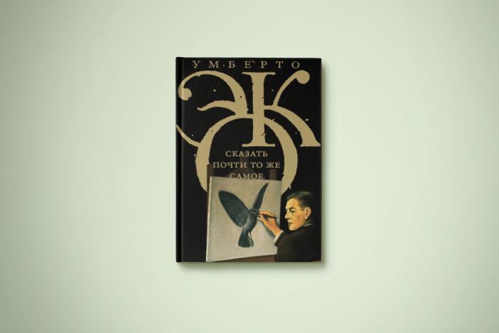 Чтение на «Бумаге»: Умберто Эко — о том, как переводчики переписывают чужие книги