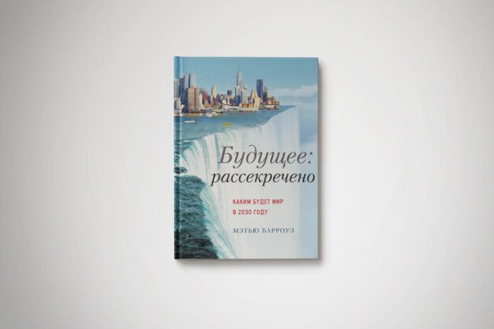Чтение на «Бумаге»: отрывок из книги «Каким будет мир в 2030 году» о будущем России, США и Китая