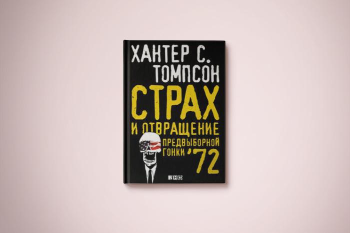 Чтение на «Бумаге»: отрывок из книги Хантера Томпсона о президентских выборах 1972 года вСША