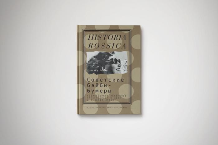 Чтение на «Бумаге»: отрывок изкниги о том, как люди в России выживали во время Великой депрессии