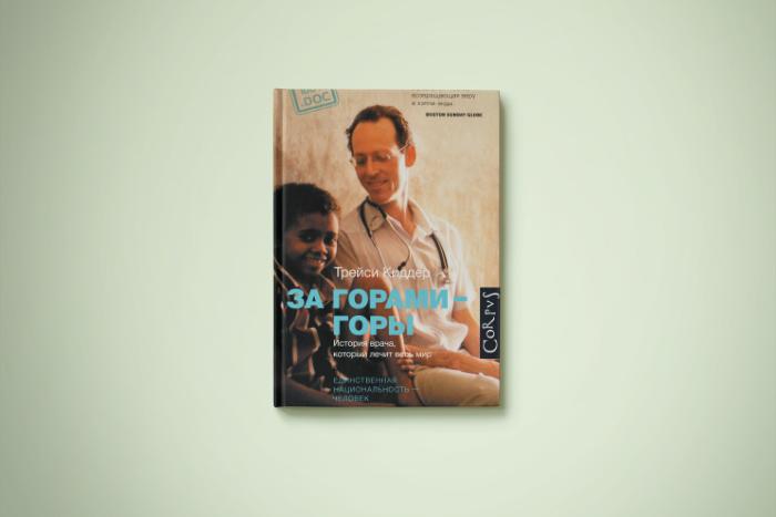 Чтение на «Бумаге»: история врача, мечтавшего вылечить всех на свете