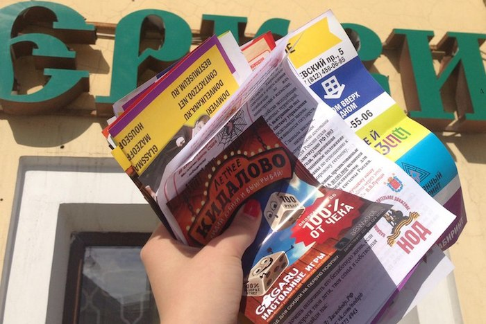 Сайентологи, массаж, регистрация: все флаеры и листовки от площади Восстания до Дворцовой