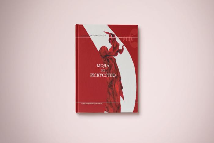 Чтение на «Бумаге»: как модный дом Prada менял имидж с помощью архитектора Рема Колхаса