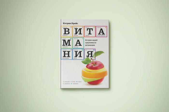 Чтение на «Бумаге»: отрывок изкниги про витамины отом,зачемнам на самом деле нужна аскорбиновая кислота