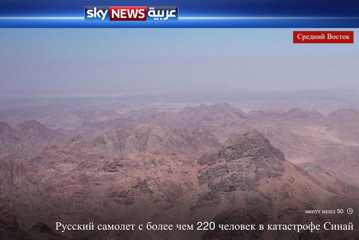 Летевший в Петербург самолет с россиянами разбился в Египте: онлайн-трансляция в первые часы после катастрофы