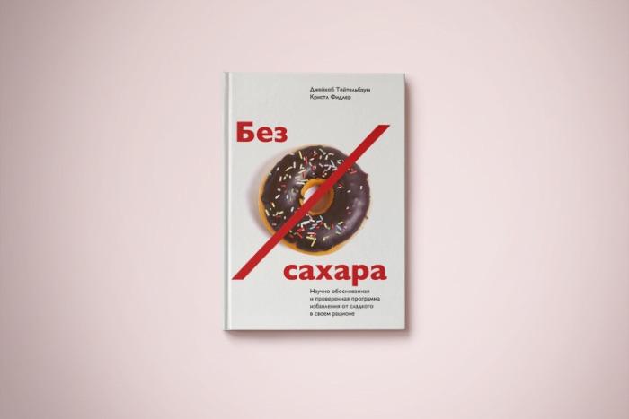 Чтение на «Бумаге»: как связаны стремление к профессиональному успеху и зависимость от сахара