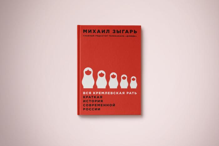 Чтение на «Бумаге»: какДмитрийМедведев создал новое российское сословие