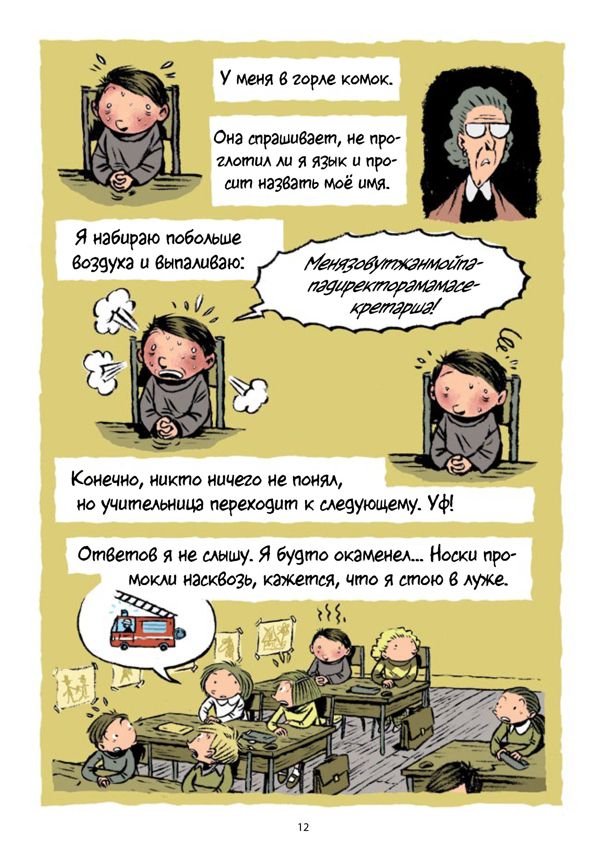 комиксы о ртути