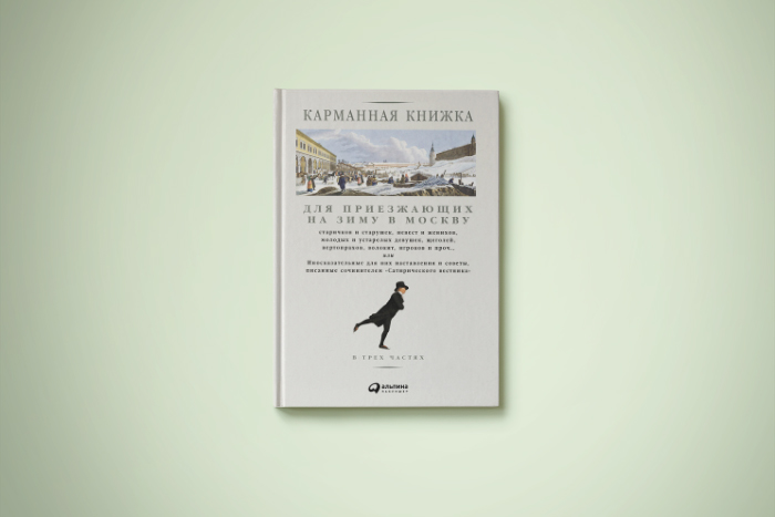 Чтение на «Бумаге»: сатирические очерки о подготовке к переезду назиму в Москву