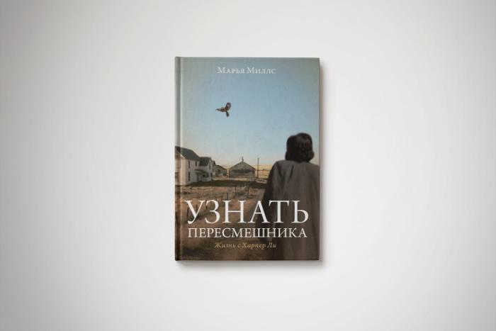 Чтение на «Бумаге»: что не так сгородом из романа «Убить пересмешника» Харпер Ли