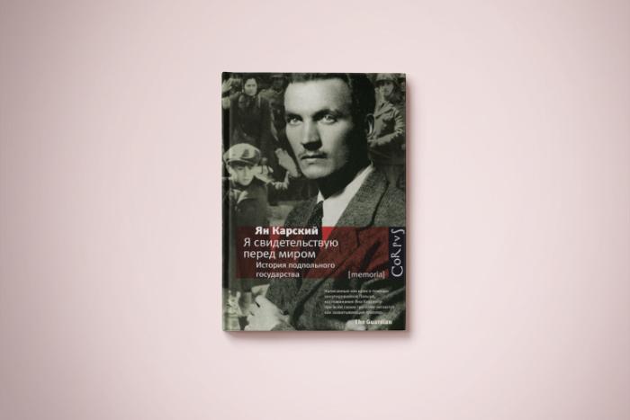 Чтение на «Бумаге»: история человека, который рассказал миру оХолокосте