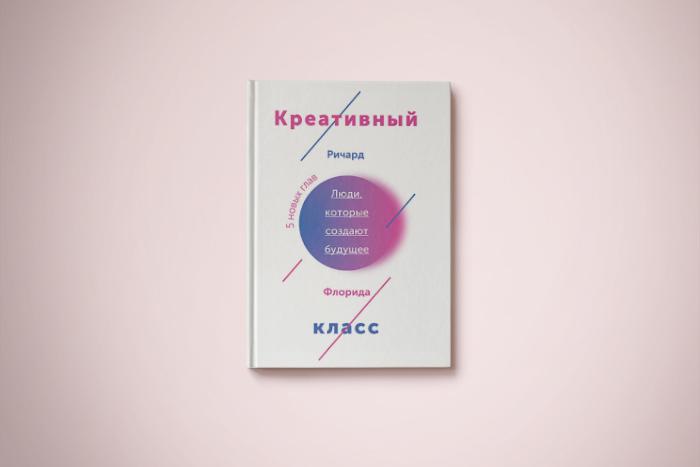 Чтение на «Бумаге»: как дробление современного общества на классы провоцирует мятежи