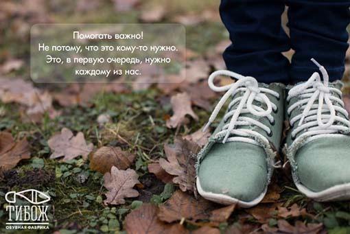 образец обуви