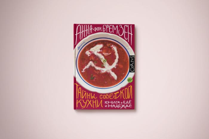 Чтение на «Бумаге»: как советские котлеты произошли отамериканского бургера