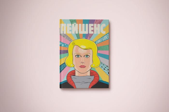 Чтение на «Бумаге»: научно-фантастический комикс об убитой девушке и ее муже, путешествующем во времени
