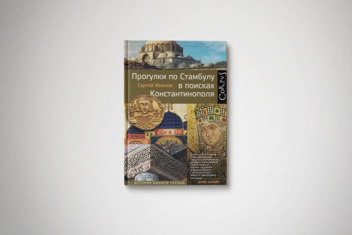Чтение на «Бумаге»: гидпоСвятойСофии вСтамбуле — отправославногособора кмечетиимузею