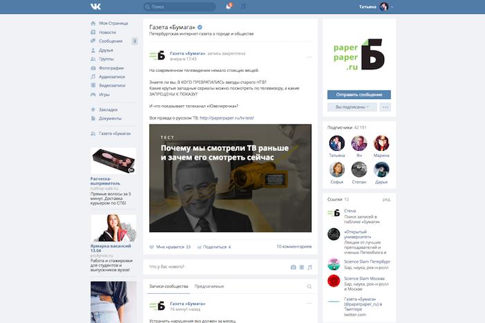 Что изменилось во «ВКонтакте» после редизайна