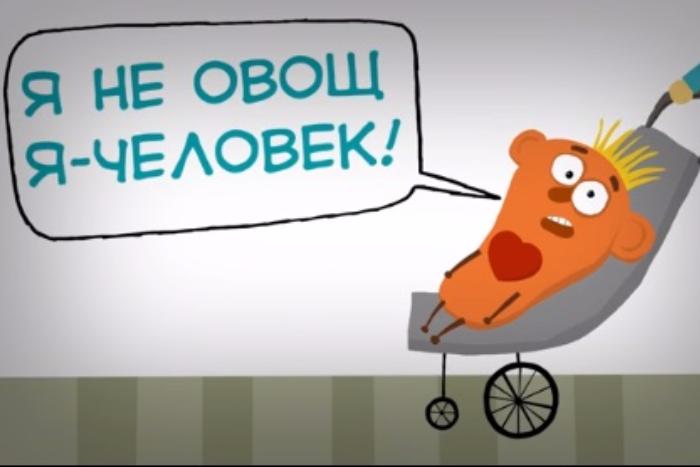 В Петербурге сняли социальную рекламу «Я не овощ, я — человек» и запустили флешмоб