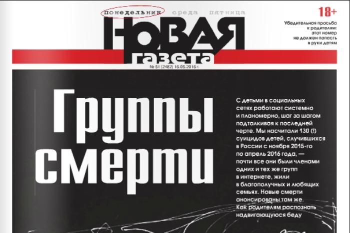 Издатель «Медузы» назвал статью «Новой газеты» о детском суициде «местами безумной»