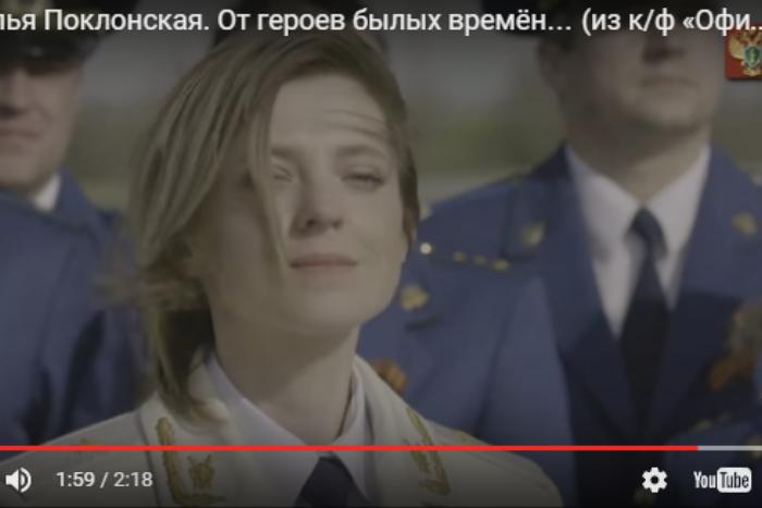Поклонская снялась в клипе ко Дню Победы