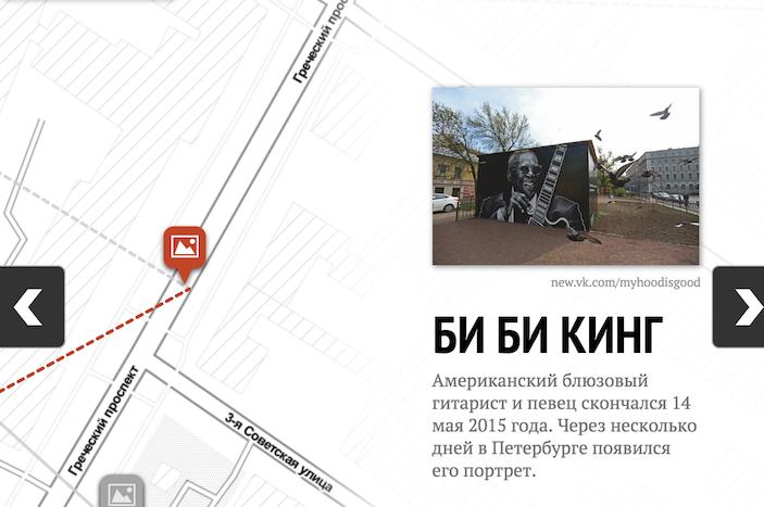 Журналисты составили интерактивную карту петербургских граффити