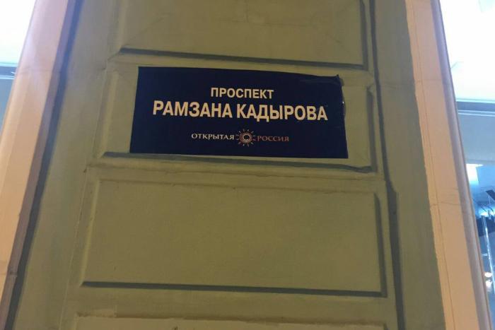 В Петербурге «появился» проспект Рамзана Кадырова