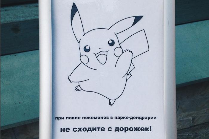 В Ботаническом саду разместили таблички для охотников на покемонов
