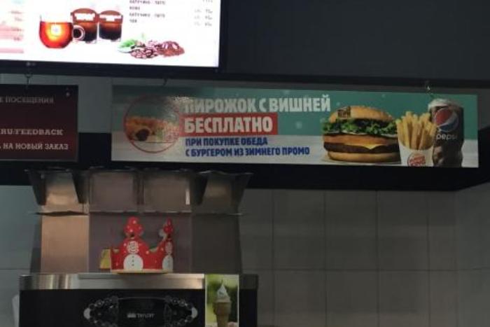 Дело обесплатном пирожке может обойтись Burger King 500 тыс. руб. штрафа