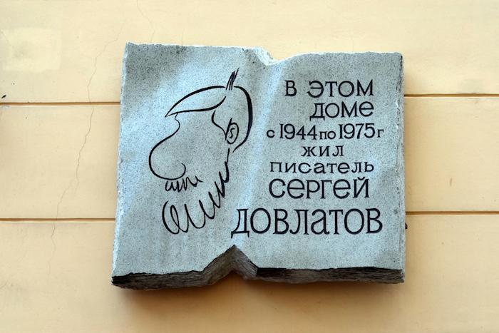 Чтение на «Бумаге»: кем были соседи Довлатова в доме на Рубинштейна икак они критиковали писателя