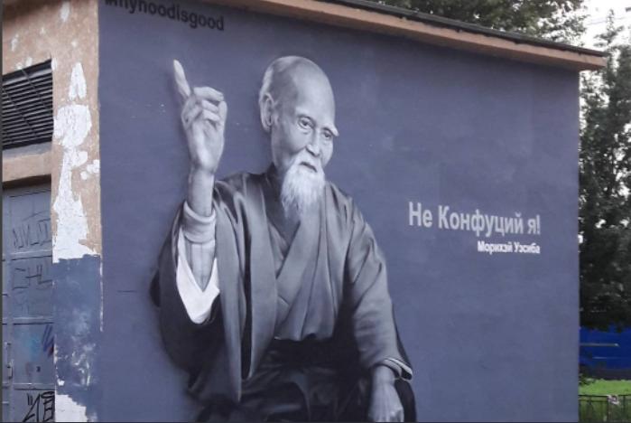Уличные художники нарисовали граффити c основателем айкидо, чтобы его не путали с Конфуцием