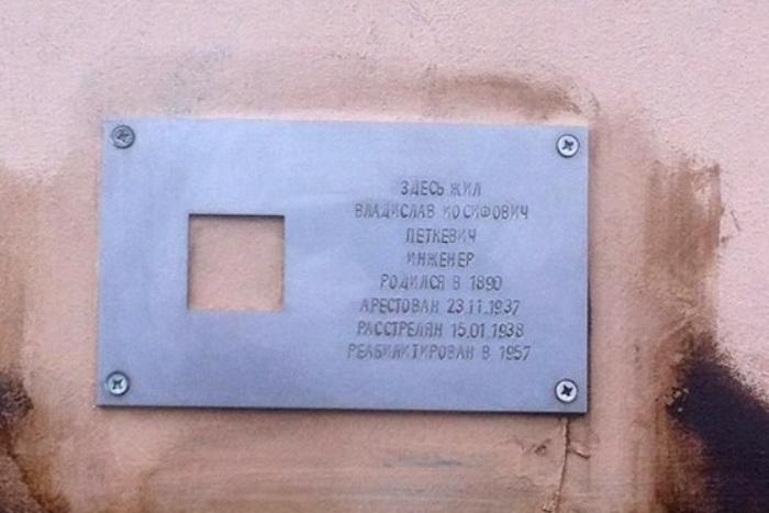 Петербуржцы отмыли от черной краски мемориальную табличку «Последнего адреса» Владиславу Петкевичу