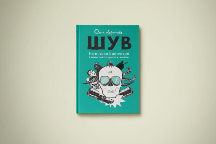 Чтение на «Бумаге»: комикс-детектив про Россию 90-х, где президент и боевик — это плюшевые мишки