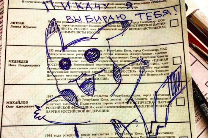 Голоса за Пикачу и «Неуверенную Россию» — в подборке испорченных бюллетеней