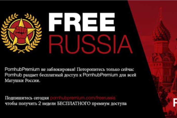 Pornhub открыл двухнедельный бесплатный премиум-доступ для россиян
